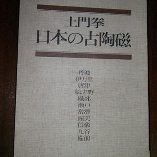 古本 土門拳 日本の古陶磁