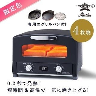 超希少&完全未開封 アラジングリル&トースター 4枚焼き(ブラック)