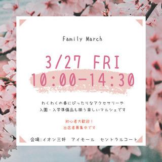 ファミリーマルシェ 3/27 イオン三好