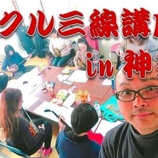 横浜市にて4月開催!あなたも三線が弾けるようになる「ミラクル三線...