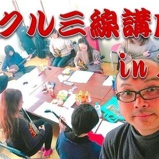 【中止】板橋区にて4月開催!あなたも三線が弾けるようになる「ミラ...