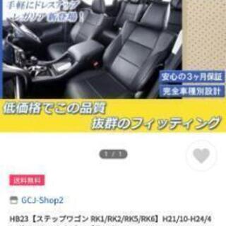 (未使用)ステップワゴン シートカバー