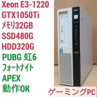 激安ゲーミングPC Intel Xeon E3 GTX1050T...
