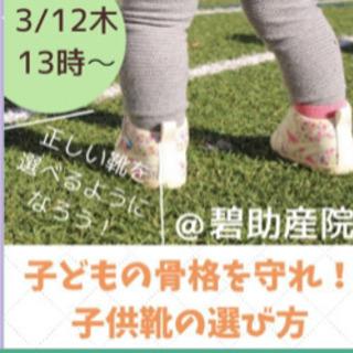 子供の骨格を守れ!子供靴の選び方を知りましょう‼️