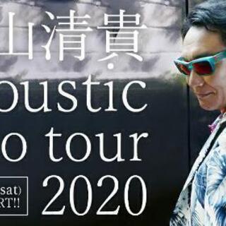 杉山清貴 acoustic solo tour 2020