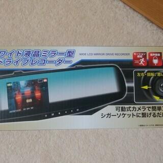ワイド液晶ミラー型ドライブレコーダー