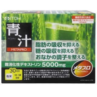 青汁でメタボ予防!定価2634円→1550