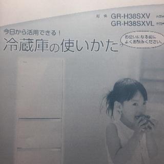 東芝冷凍冷蔵庫 363L