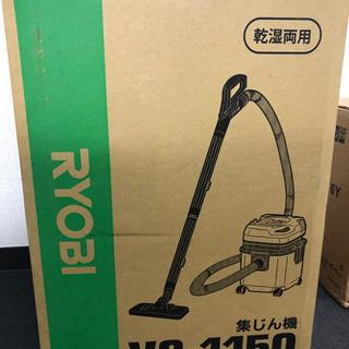 乾湿両用掃除機 RYOBI  VC1150 新古品