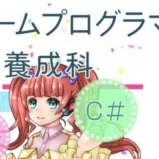 【求職者支援訓練】4月ゲームプログラマー養成科!受講料は無料