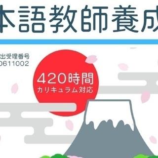 【求職者支援訓練】日本語教師養成科!受講料は無料