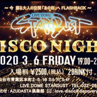 """フラッシュバック ディスコ""""Stardust DISCO NIGHT"""""""