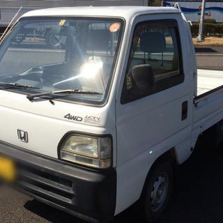 アクティトラック4WD軽トラ四駆
