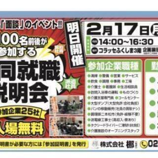 2/17福島市就職説明会inコラッセふくしま