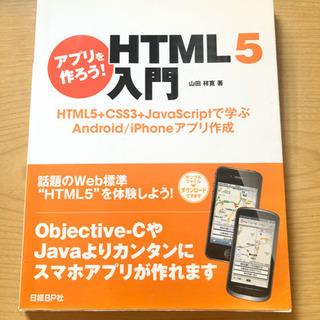 値下げ!アプリを作ろう! HTML 5 入門