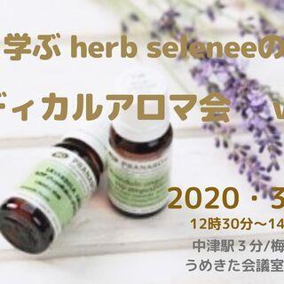 herb selenee メディカルアロマ会 VOL1