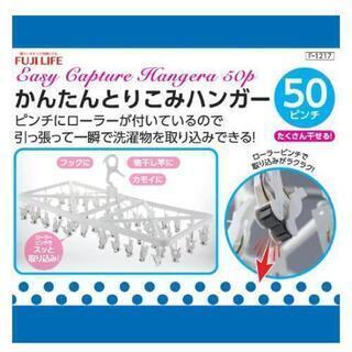 簡単取り込みローラー付き洗濯ハンガー50ピンチ