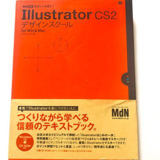 値下げ★ illustrator cs2 デザインスクール ★