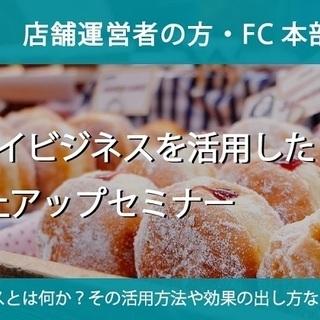 【無料】飲食店や店舗の運営者様必見!Googleマイビジネス活用...