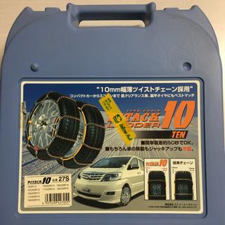 タイヤチェーン、取付ヘルパーセット【未使用品】