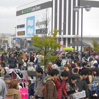 ◎「4月19日(日)越谷レイクタウン駅前広場 フリーマーケット&...
