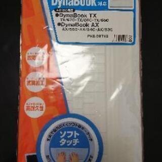 ☆格安 新品 未開封 エレコムDynaBook対応キーボードカバー