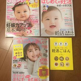 妊活雑誌 3冊セット