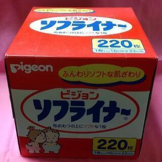【新品未使用】Pigeon ソフライナー(3箱)