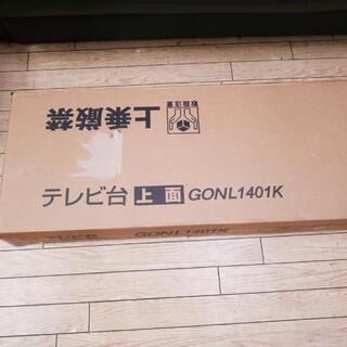 ⑬ 新品未開封 ノジマ限定テレビボード(税込み)