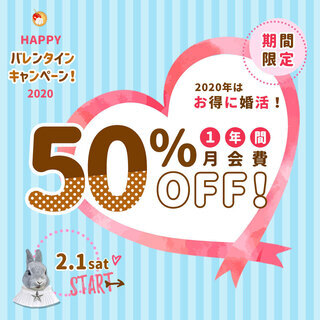 バレンタイン特別企画!50%OFFキャンペーン開催中! in  青森