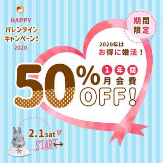 バレンタイン特別企画!50%OFFキャンペーン開催中! in  横浜