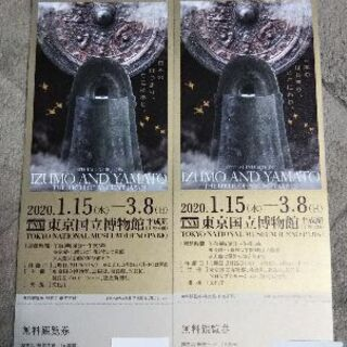特別展 日本書記成立 1300年 出雲と大和 観覧券 2枚セット...