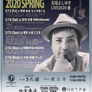 石垣よしゆきLIVE 2020 SPRING