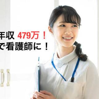 質問集無料! 平均年収479万!看護学校入試面接対策!