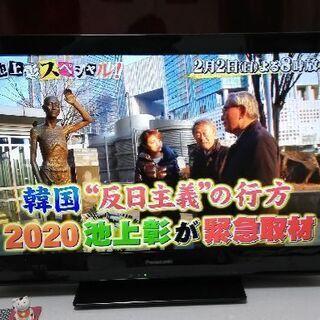 パナソニックビエラ 32型テレビ