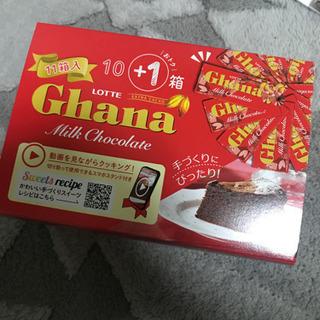 ガーナ 11枚 板チョコ