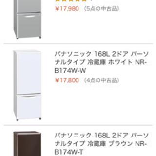 冷蔵庫 Panasonic 168L  商談中
