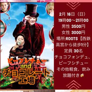 【2/16(日)】ビーフシチューとチョコレート工場 交流会