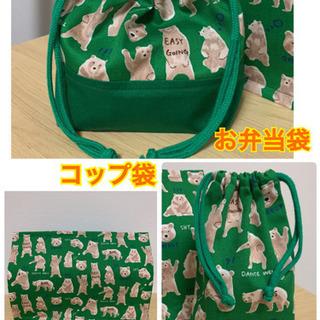 【入園・入学3点セット】お弁当袋 コップ入れ ランチョンマット
