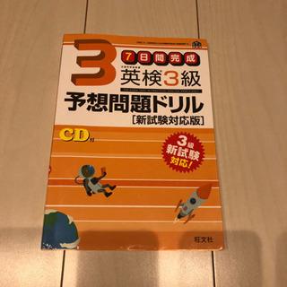 英検3級予想問題ドリル CD付き