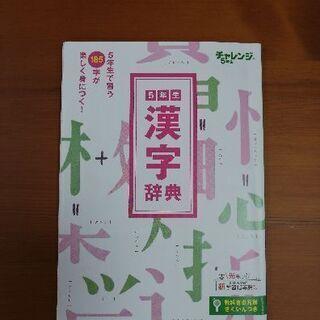 チャレンジの付録 5年生漢字辞典