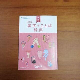 チャレンジの付録 6年生漢字+ことば辞典