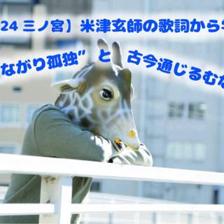 """2/24三宮  米津玄師の歌詞に学ぶ""""つながり孤独""""と古今通じる虚しさ"""