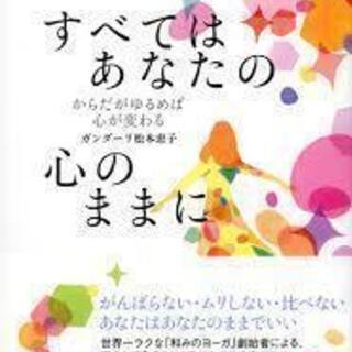 【普段着のままできる】40代~60代向けイスヨガ3/30(月)