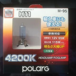 H11 社外ハロゲンランプ 新品未使用