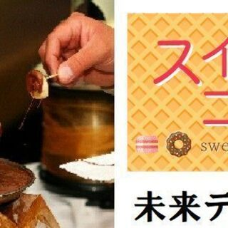 【チョコフォンデュPARTY♡】20代30代中心♡3月8日(日)...