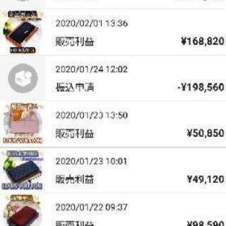 3名様限定!「ブランド転売」は難しくない!スマホで月10万円稼ぐ...