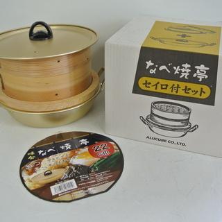 味処 なべ焼き亭 22㎝ セイロ付き お鍋と蒸し料理を一緒に♪