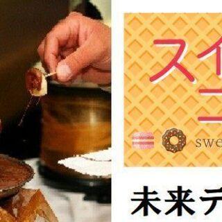 【チョコフォンデュPARTY♡】20代30代中心♡3月22日(日...