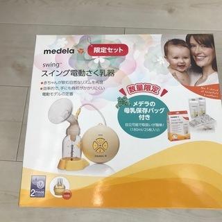 メデラ 電動搾乳機 多数おまけ付き!